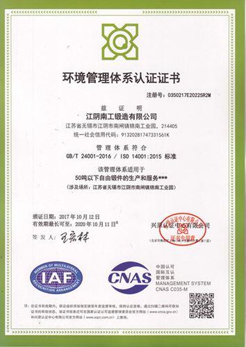 环境管理体系ISO 14001认证证书