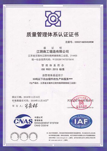 质量管理体系(CNAS & IAF) 9001认证证书