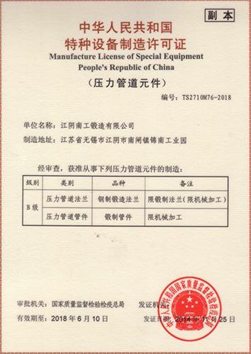 特种设备压力管道元件制造许可证B级