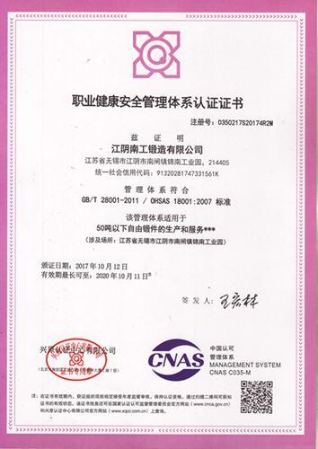 职业健康安全管理体系OHSAS 18001认证证书