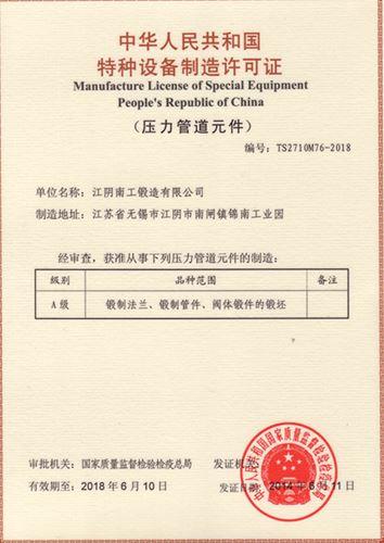 特种设备压力管道元件制造许可证A级