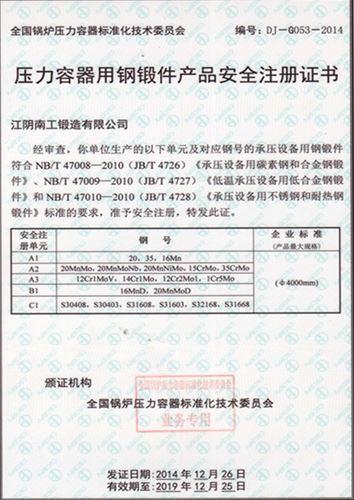 压力容器用钢锻件产品安全注册证书