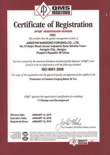 质量管理体系(API) 9001认证证书