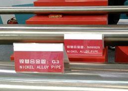 高温合金管材