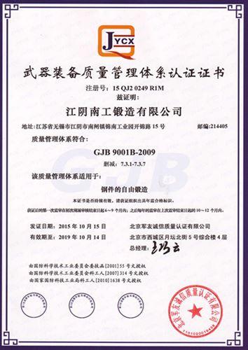 Military equipment MS certificate